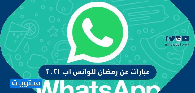 عبارات عن رمضان للواتس اب 2021