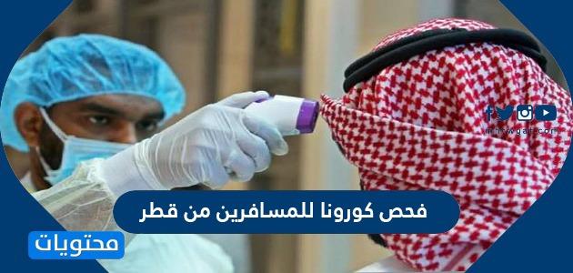 فحص كورونا للمسافرين من قطر
