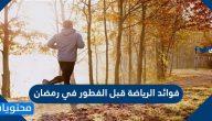 ما هي فوائد الرياضة قبل الفطور في رمضان