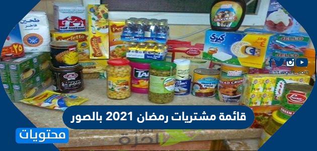 قائمة مشتريات رمضان 2021 بالصور موقع محتويات