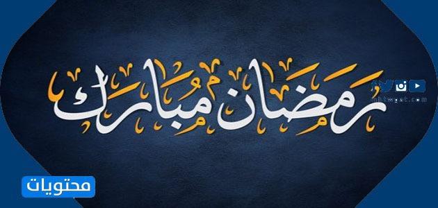 قصائد عن شهر رمضان مكتوبة (19) 
