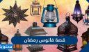 قصة فانوس رمضان ومتى كان أول ظهور لفانوس رمضان في العالم الإسلامي