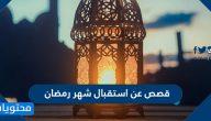 قصص عن استقبال شهر رمضان 2021/1442