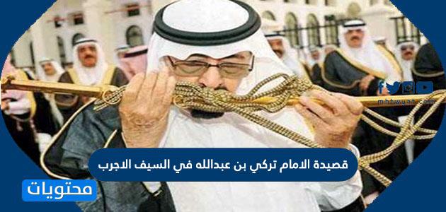 قصيدة الامام تركي بن عبدالله في السيف الاجرب