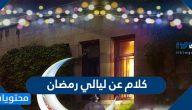 كلام عن ليالي رمضان مكتوبة وبالصور