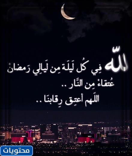 كلام عن ليالي رمضان