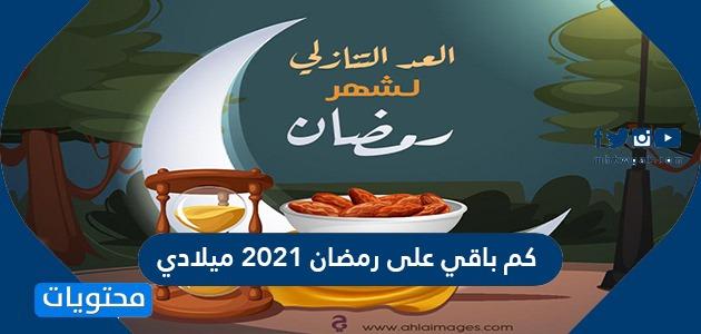 كم باقي على رمضان 2021 ميلادي العد التنازلي لرمضان