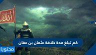 كم تبلغ مدة خلافة عثمان بن عفان