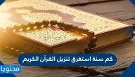 كم سنة استغرق تنزيل القرآن الكريم