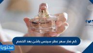 كم صار سعر عطر سينس باشن بعد الخصم في رمضان 2021