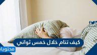 كيف تنام خلال خمس ثواني