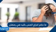 ما حكم اخراج المني باليد في رمضان