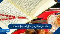 ما حكم صيام من قال لغيره إنه مفطر