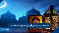 ما صحة حديث رمضان أوله رحمة وأوسطه مغفرة