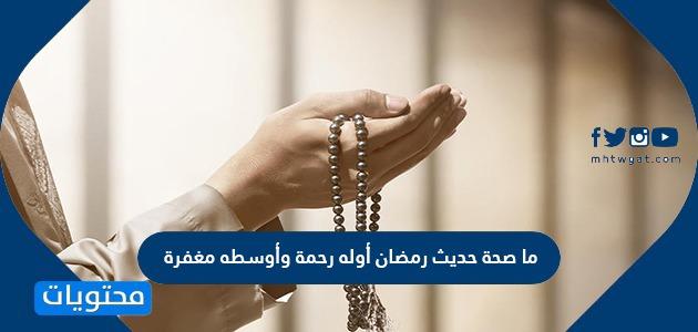 ما صحة حديث رمضان اوله رحمة وأوسطه مغفرة