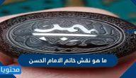 ما هو نقش خاتم الامام الحسن