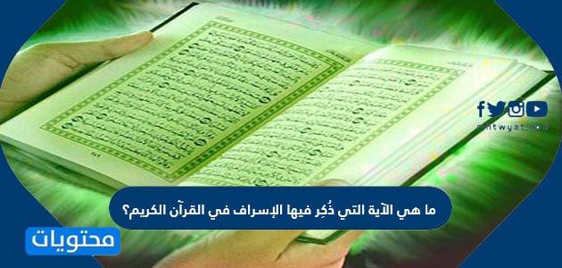 ما هي الآية التي ذُكِر فيها الإسراف في القرآن الكريم؟