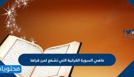ما هي السورة القرآنية التي تشفع لمن قرأها