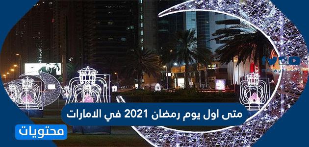 متى اول يوم رمضان 2021 في الامارات .. إمساكية شهر رمضان في الإمارات