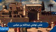 متى توفي عبدالله بن عباس