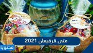 متى قرقيعان 2021