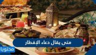 متى يقال دعاء الإفطار وأهمية الدعاء عند الإفطار