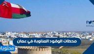 محطات الوقود المناوبة في عمان