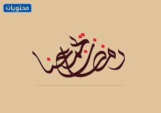 مخطوطة رمضان يجمعنا