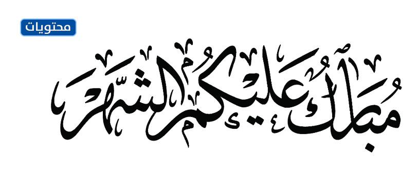 مخطوطة مبارك عليكم الشهر