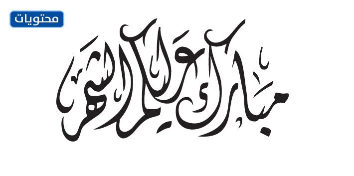 مخطوطة مبارك عليكم الشهر بدقة عالية 1442/2021