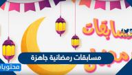 مسابقات رمضانية جاهزة 2021 للأطفال والكبار