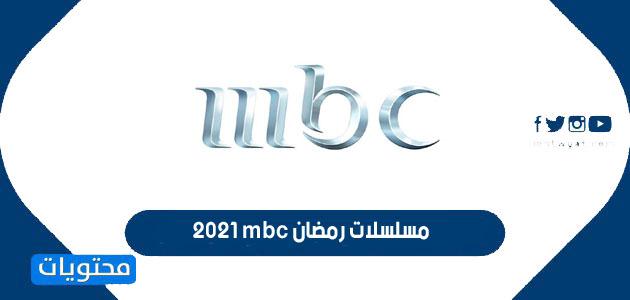 مسلسلات رمضان 2021 mbc