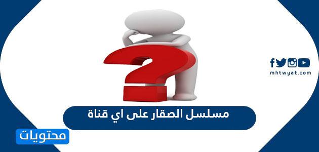 مسلسل الصقار على اي قناة