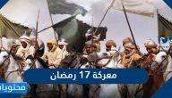 معركة 17 رمضان وتفاصيل قصة غزوة بدر الكبرى