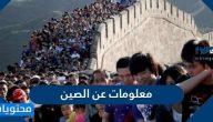 معلومات عن الصين من حيث عدد السكان والمناخ والتضاريس بالتفصيل