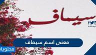 معنى اسم سيماف وصفات حامل الإسم وحكم تسميته في الاسلام