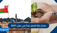 مقدار زكاة الفطر نقداً في عمان 2021