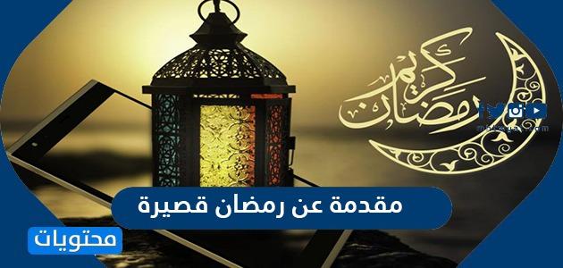 مقدمة عن رمضان قصيرة