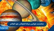 مكتشف قوانين حركة الكواكب هو العالم