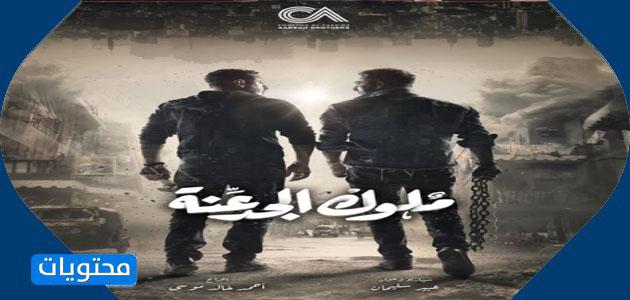 مسلسلملوك الجدعنة - مسلسلات رمضان 2021 mbc