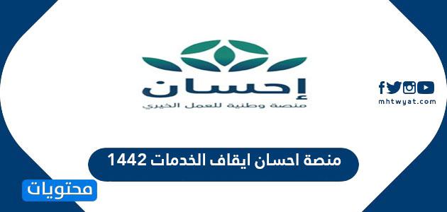 منصة احسان ايقاف الخدمات 1442 رفع ايقاف الخدمات ناجز في منصة إحسان