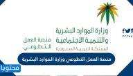 منصة العمل التطوعي وزارة الموارد البشرية الرابط المباشر وطريقة التسجيل