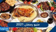 منيو رمضان 2021 يوم بيوم للإفطار والسحور