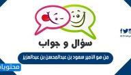 من هو الأمير سعود بن عبدالمحسن بن عبدالعزيز