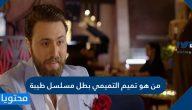 من هو تميم التميمي بطل مسلسل طيبة رمضان 2021