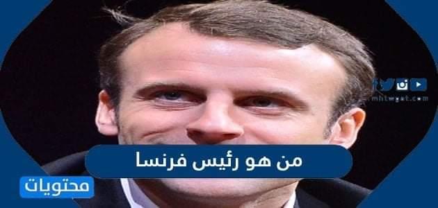 من هو رئيس فرنسا