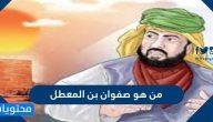من هو صفوان بن المعطل
