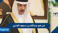 من هو عبدالله بن سعود العنزي