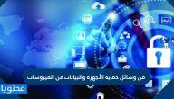 من وسائل حماية الأجهزة والبيانات من الفيروسات