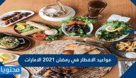 مواعيد الافطار في رمضان 2021 الامارات